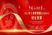 2022年中国石油大学(华东)MBA招生简章