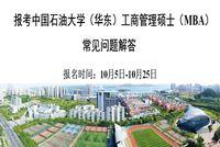 报考中国石油大学(华东)2022年工商管理硕士(MBA)常见问题