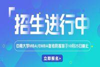 2022年中南大学MBA/EMBA全国联考报名倒计时1天!