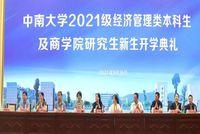 中南大学MBA|中南大学2021级经济管理类本科生及商学院研究生新生开学典礼隆重举行