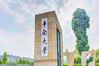 2022年中南大学MBA/EMBA全国联考报名指南