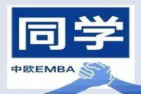 中欧EMBA同学群体 | 近年来中欧EMBA的新生报道汇总