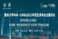 8月22日,重庆大学MBA/EMBA2022年招生发布会主题论坛来了!