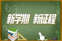 重庆大学MBA | 新学期,新征程!