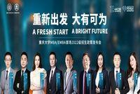 重庆大学MBA/EMBA2022年招生政策发布会暨招生主题论坛成功举行