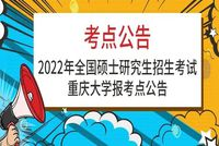 2022年全国硕士研究生招生考试重庆大学报考点公告