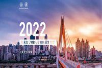 2022重庆大学 MBA/EMBA招生专题上线啦