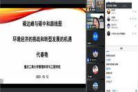 """重庆理工大学MBA""""双碳""""主题的商道讲坛精彩纷呈"""